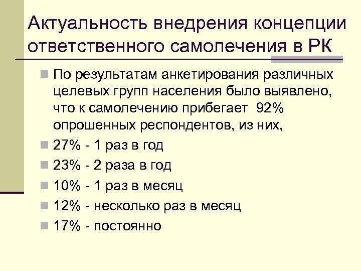 Актуальность внедрения концепции ответственного самолечения в РК n По результатам анкетирования различных целевых групп