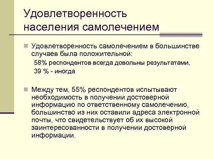 Удовлетворенность населения самолечением n Удовлетворенность самолечением в большинстве случаев была положительной: 58% респондентов всегда