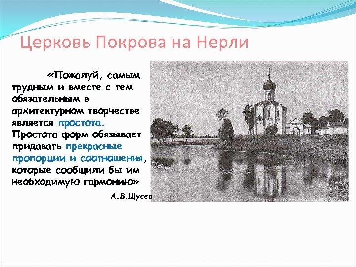 Церковь Покрова на Нерли «Пожалуй, самым трудным и вместе с тем обязательным в архитектурном