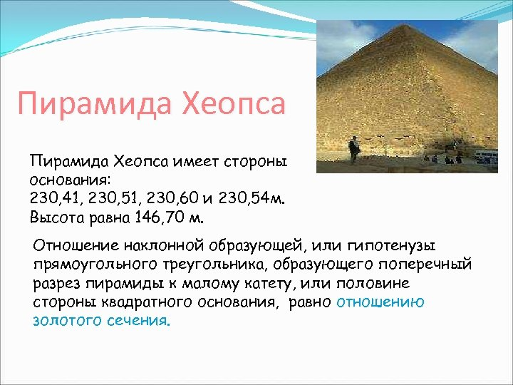 Пирамида Хеопса имеет стороны основания: 230, 41, 230, 51, 230, 60 и 230, 54