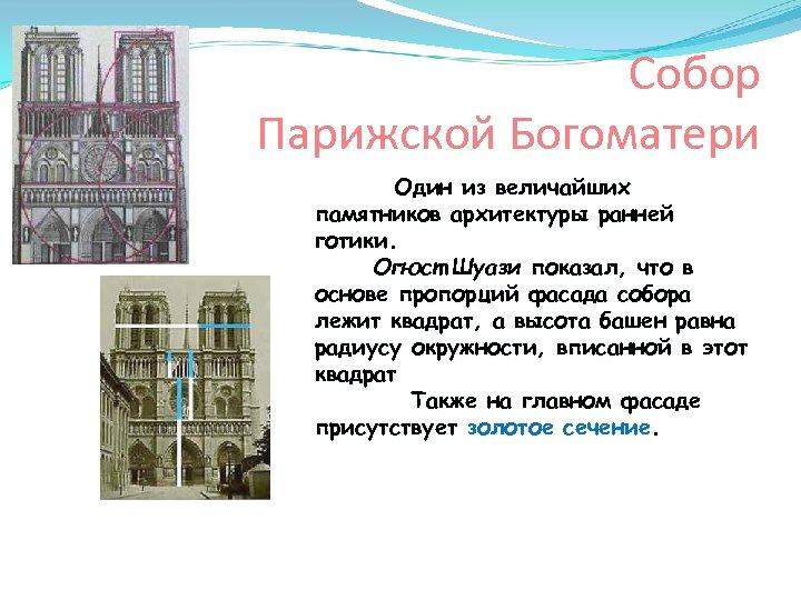 Собор Парижской Богоматери Один из величайших памятников архитектуры ранней готики. Огюст Шуази показал, что