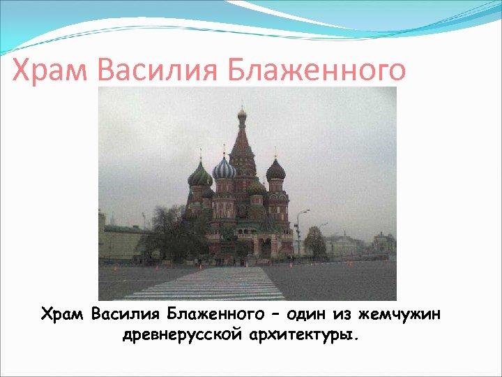 Храм Василия Блаженного – один из жемчужин древнерусской архитектуры.