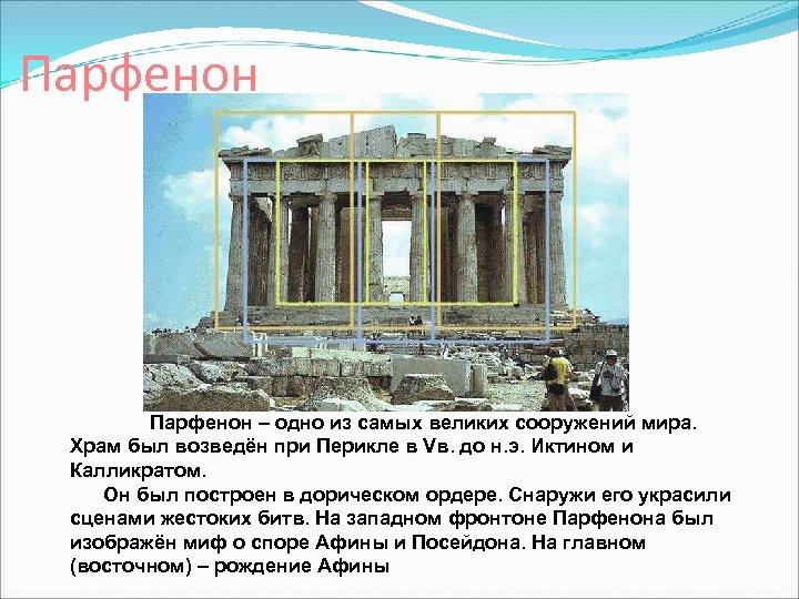 Парфенон – одно из самых великих сооружений мира. Храм был возведён при Перикле в