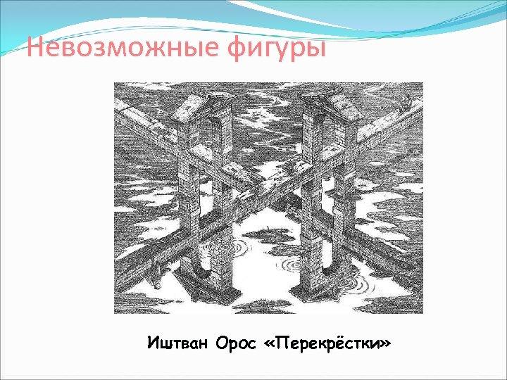 Невозможные фигуры Иштван Орос «Перекрёстки»