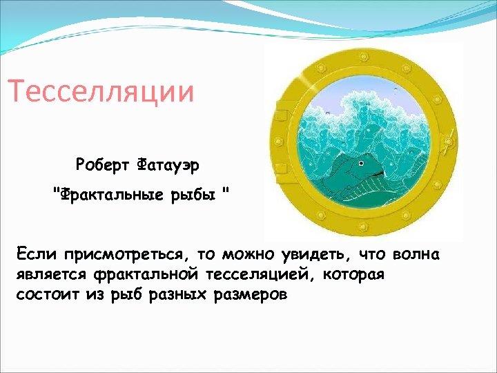 Тесселляции Роберт Фатауэр