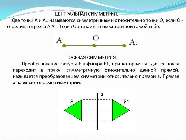 ЦЕНТРАЛЬНАЯ СИММЕТРИЯ. Две точки А 1 называются симметричными относительно точки О, если О середина