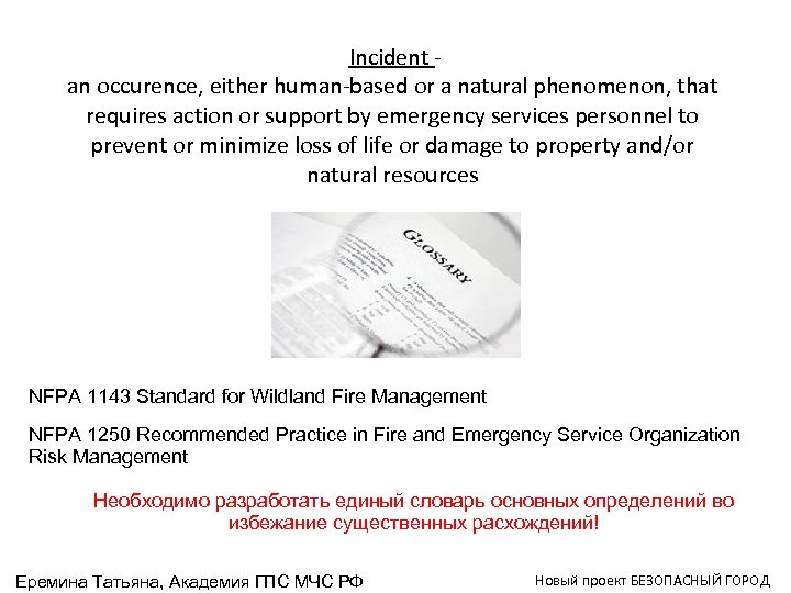 Incident - an occurence, either human-based or a natural phenomenon, that requires action