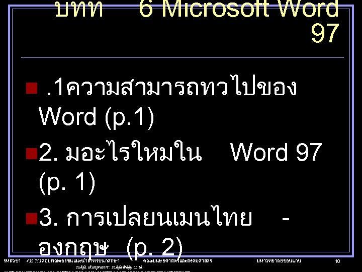 บทท 6 Microsoft Word 97 . 1ความสามารถทวไปของ Word (p. 1) n 2. มอะไรใหมใน Word