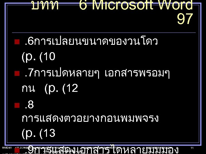 บทท 6 Microsoft Word 97 . 6การเปลยนขนาดของวนโดว (p. (10 n. 7การเปดหลายๆ เอกสารพรอมๆ กน (p.