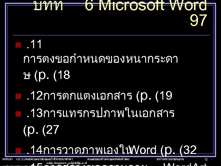 บทท n 6 Microsoft Word 97 . 11 การตงขอกำหนดของหนากระดา ษ (p. (18 . 12การตกแตงเอกสาร