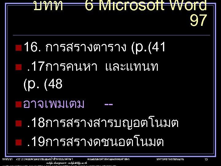 บทท 6 Microsoft Word 97 การสรางตาราง (p. (41 n. 17การคนหา และแทนท (p. (48 n