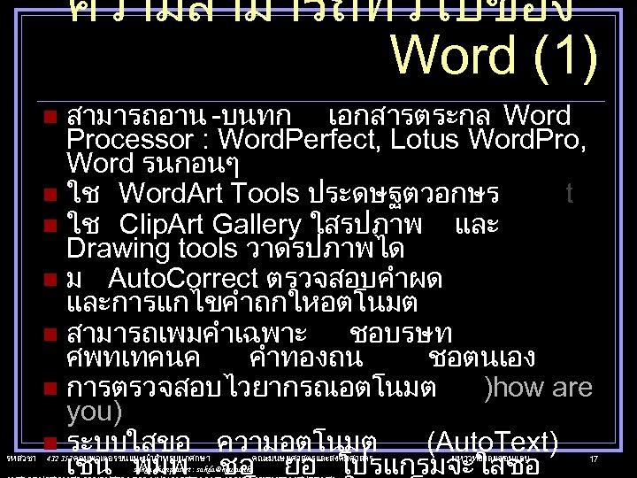 ความสามารถทวไปของ Word (1) สามารถอาน -บนทก เอกสารตระกล Word Processor : Word. Perfect, Lotus Word. Pro,