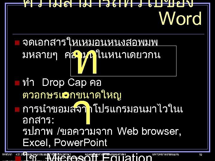 ความสามารถทวไปของ Word ท ำ n จดเอกสารใหเหมอนหนงสอพมพ มหลายๆ คอลมนในหนาเดยวกน n ทำ Drop Cap คอ ตวอกษรแรกขนาดใหญ