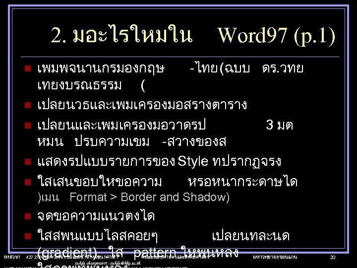 2. มอะไรใหมใน n n n Word 97 (p. 1) เพมพจนานกรมองกฤษ -ไทย (ฉบบ ดร. วทย