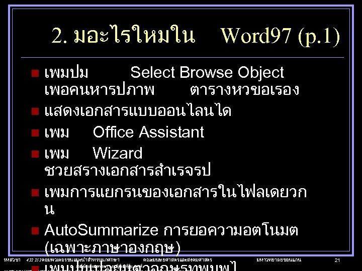 2. มอะไรใหมใน Word 97 (p. 1) เพมปม Select Browse Object เพอคนหารปภาพ ตารางหวขอเรอง n แสดงเอกสารแบบออนไลนได