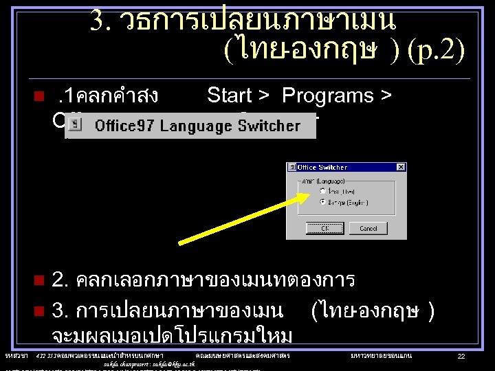 3. วธการเปลยนภาษาเมน (ไทย-องกฤษ ) (p. 2) n . 1คลกคำสง Start > Programs > Office