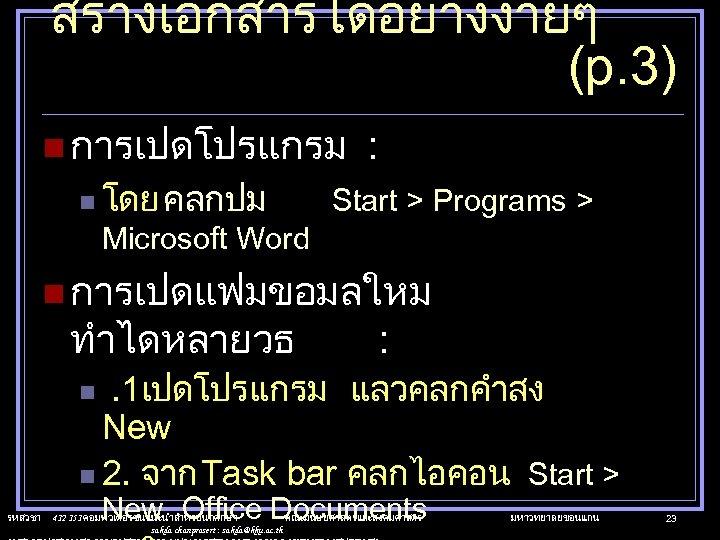 สรางเอกสารไดอยางงายๆ (p. 3) n การเปดโปรแกรม n โดย คลกปม : Start > Programs > Microsoft