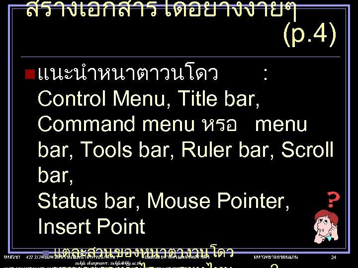 สรางเอกสารไดอยางงายๆ (p. 4) n แนะนำหนาตาวนโดว : Control Menu, Title bar, Command menu หรอ menu