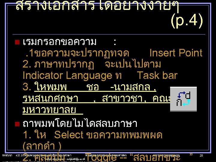 สรางเอกสารไดอยางงายๆ (p. 4) n เรมกรอกขอความ รหสวชา : . 1ขอความจะปรากฏทจด Insert Point 2. ภาษาทปรากฏ จะเปนไปตาม