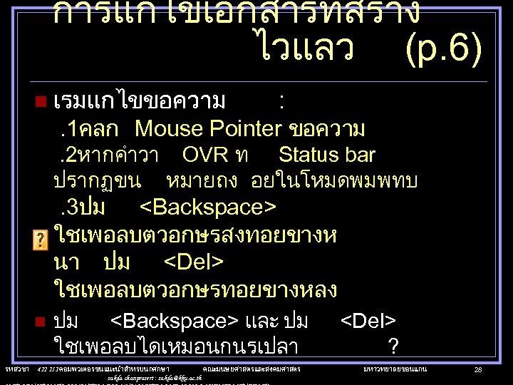 การแกไขเอกสารทสราง ไวแลว (p. 6) n เรมแกไขขอความ : . 1คลก Mouse Pointer ขอความ . 2หากคำวา