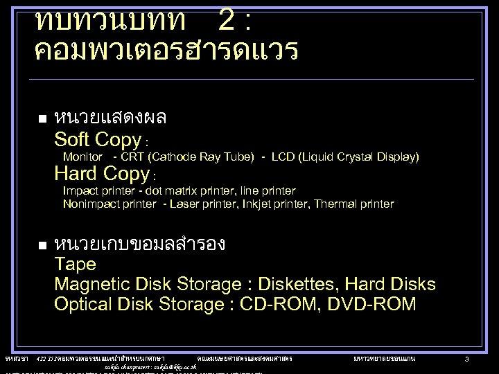 ทบทวนบทท 2 : คอมพวเตอรฮารดแวร n หนวยแสดงผล Soft Copy : Monitor - CRT (Cathode Ray