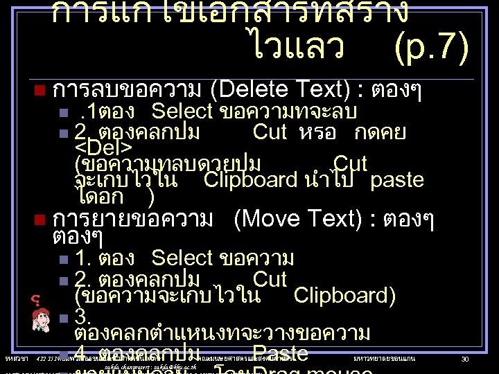 การแกไขเอกสารทสราง ไวแลว (p. 7) n การลบขอความ n n (Delete Text) : ตองๆ . 1ตอง