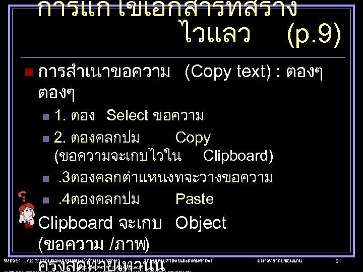 การแกไขเอกสารทสราง ไวแลว (p. 9) n การสำเนาขอความ ตองๆ (Copy text) : ตองๆ 1. ตอง Select