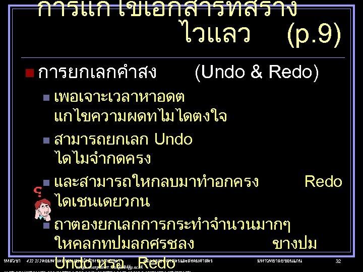 การแกไขเอกสารทสราง ไวแลว (p. 9) n การยกเลกคำสง (Undo & Redo) เพอเจาะเวลาหาอดต แกไขความผดทไมไดตงใจ n สามารถยกเลก Undo