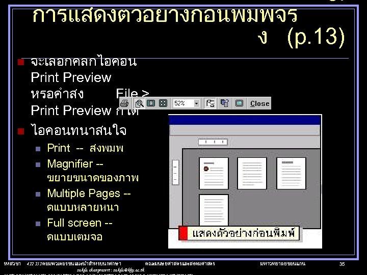 8. การแสดงตวอยางกอนพมพจร ง (p. 13) n n จะเลอกคลกไอคอน Print Preview หรอคำสง File > Print