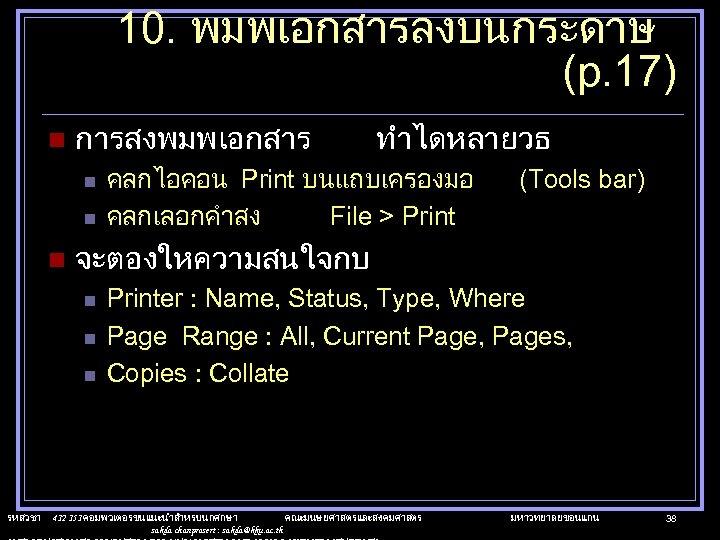 10. พมพเอกสารลงบนกระดาษ (p. 17) n การสงพมพเอกสาร n n n คลกไอคอน Print บนแถบเครองมอ คลกเลอกคำสง File