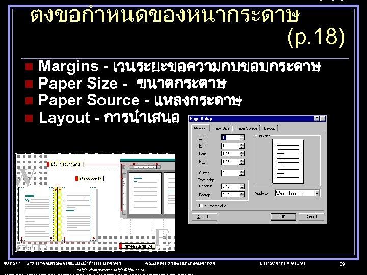 11. ตงขอกำหนดของหนากระดาษ (p. 18) n n รหสวชา Margins - เวนระยะขอความกบขอบกระดาษ Paper Size - ขนาดกระดาษ