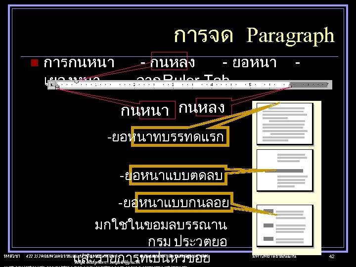 การจด Paragraph n การกนหนา - กนหลง - ยอหนา เยองหนา - จาก Ruler Tab -