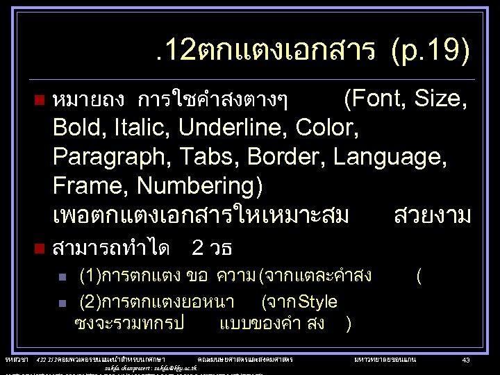 . 12ตกแตงเอกสาร (p. 19) n หมายถง การใชคำสงตางๆ n สามารถทำได 2 วธ (Font, Size, Bold,
