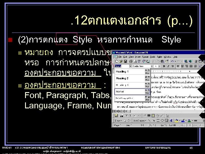 . 12ตกแตงเอกสาร (p. . . ) n รหสวชา (2)การตกแตง Style หรอการกำหนด Style n หมายถง