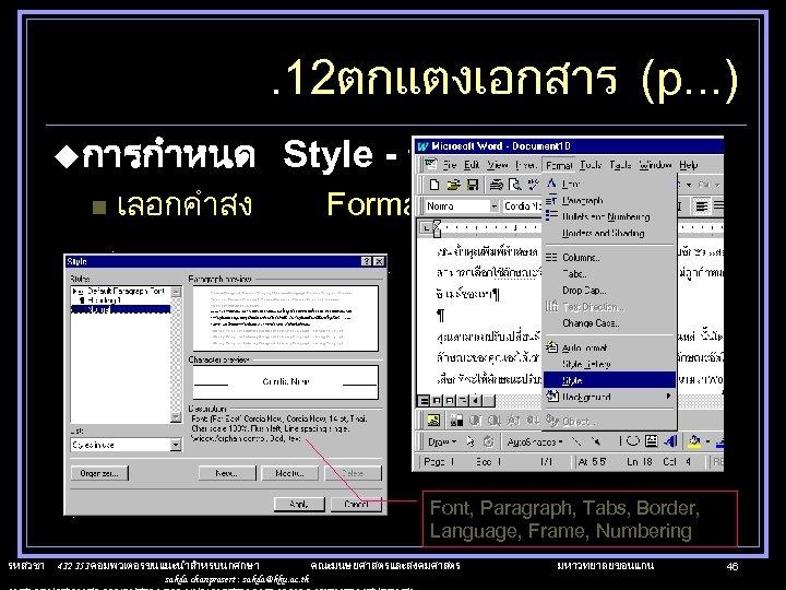 . 12ตกแตงเอกสาร (p. . . ) uการกำหนด n เลอกคำสง Style - ลกษณะ Format ->