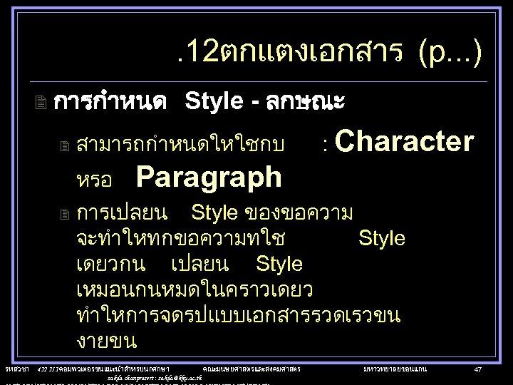 . 12ตกแตงเอกสาร (p. . . ) 2 การกำหนด Style - ลกษณะ 2 สามารถกำหนดใหใชกบ หรอ