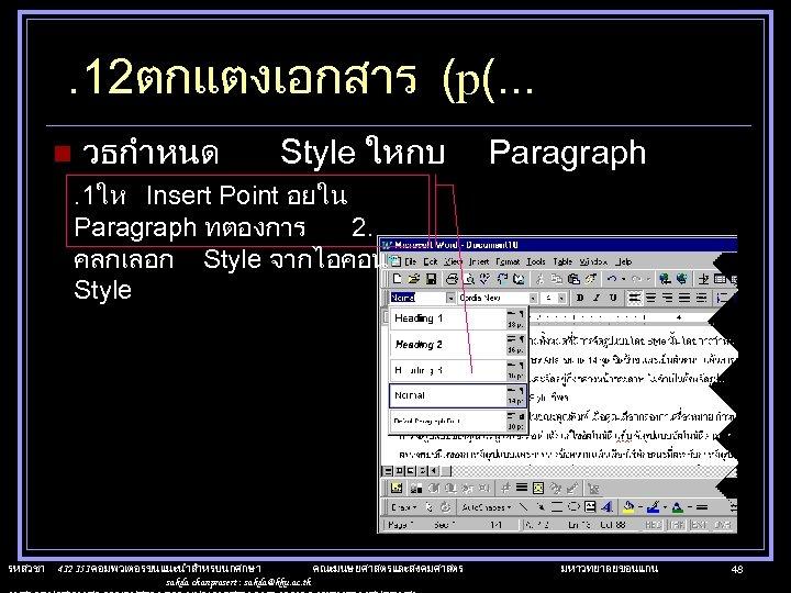 . 12ตกแตงเอกสาร (p(. . . n วธกำหนด Style ใหกบ Paragraph . 1ให Insert Point