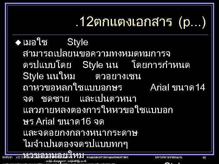 . 12ตกแตงเอกสาร (p. . . ) u เมอใช รหสวชา Style สามารถเปลยนขอความทงหมดทมการจ ดรปแบบโดย Style นน
