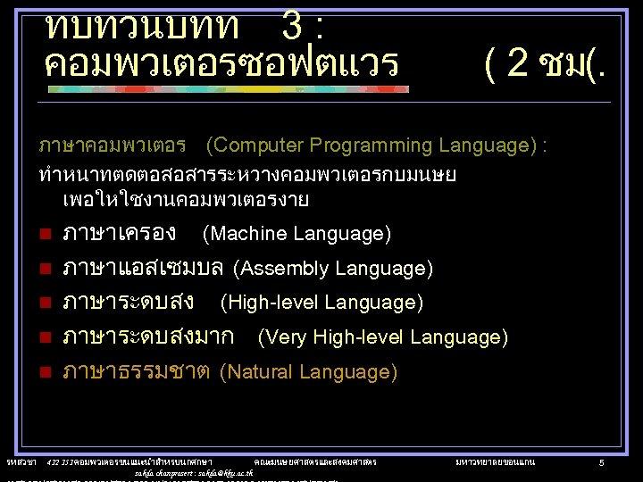ทบทวนบทท 3 : คอมพวเตอรซอฟตแวร ( 2 ชม(. ภาษาคอมพวเตอร (Computer Programming Language) : ทำหนาทตดตอสอสารระหวางคอมพวเตอรกบมนษย เพอใหใชงานคอมพวเตอรงาย