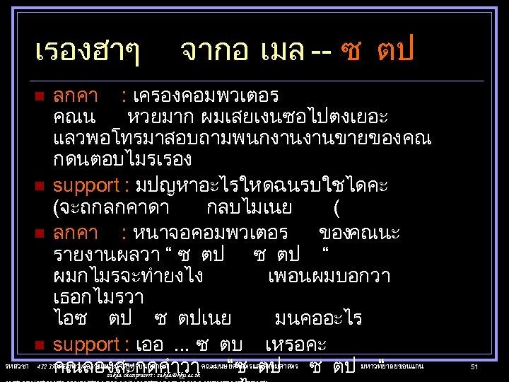 เรองฮาๆ n n รหสวชา จากอ เมล -- ซ ตป ลกคา : เครองคอมพวเตอร คณน หวยมาก
