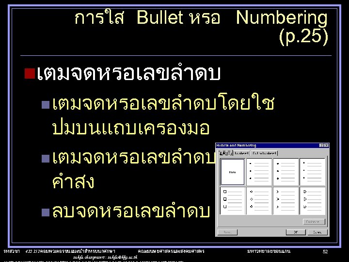 การใส Bullet หรอ Numbering (p. 25) nเตมจดหรอเลขลำดบ n เตมจดหรอเลขลำดบโดยใช ปมบนแถบเครองมอ n เตมจดหรอเลขลำดบโดยใช คำสง n