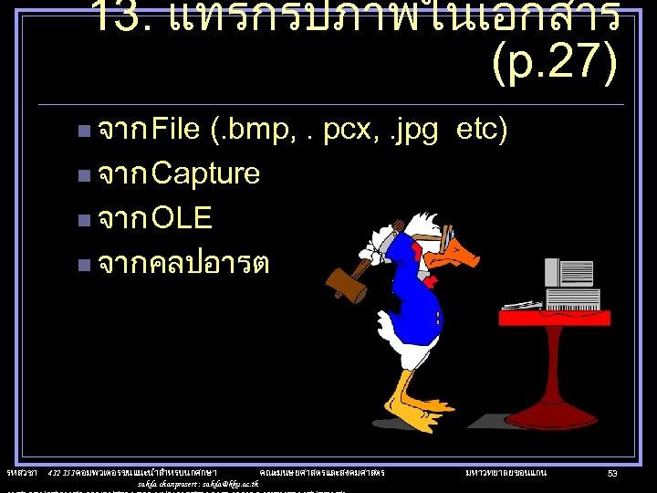 13. แทรกรปภาพในเอกสาร (p. 27) n จาก File (. bmp, . pcx, . jpg etc)