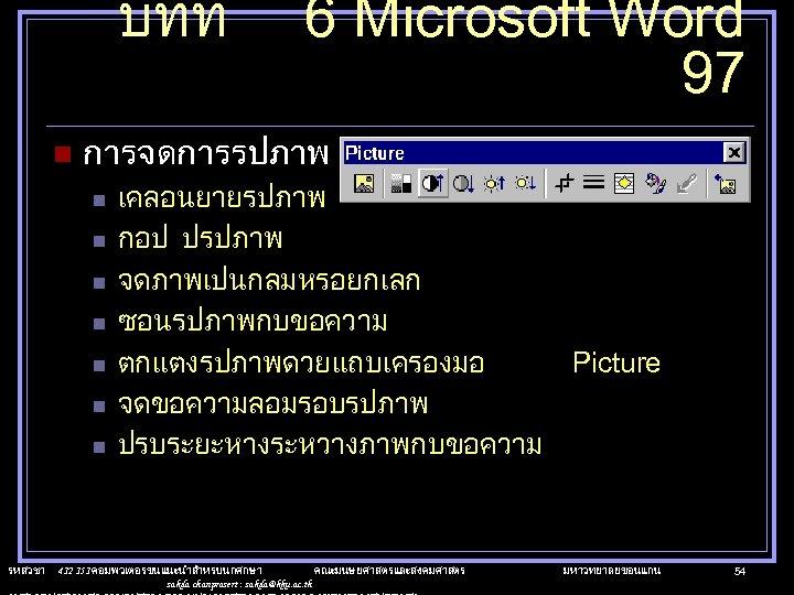บทท n การจดการรปภาพ n n n n รหสวชา 6 Microsoft Word 97 เคลอนยายรปภาพ กอป