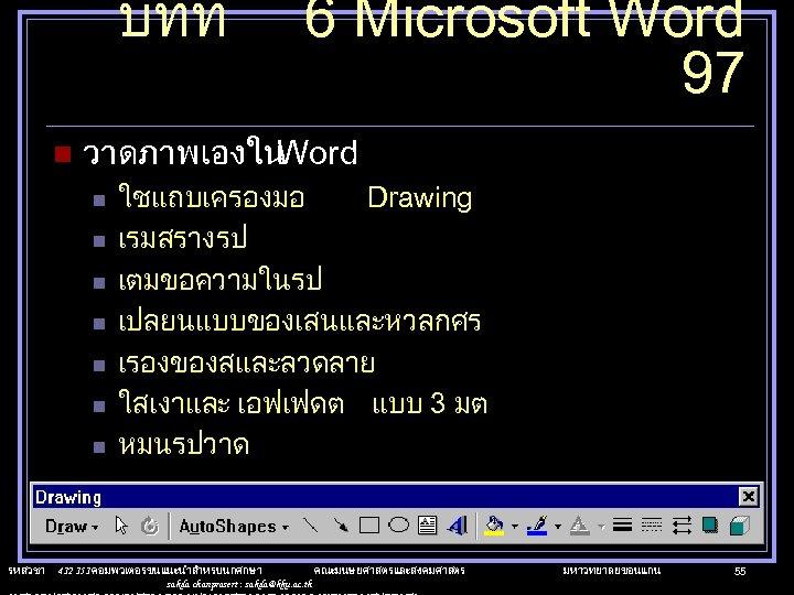 บทท n วาดภาพเองใน Word n n n n รหสวชา 6 Microsoft Word 97 ใชแถบเครองมอ