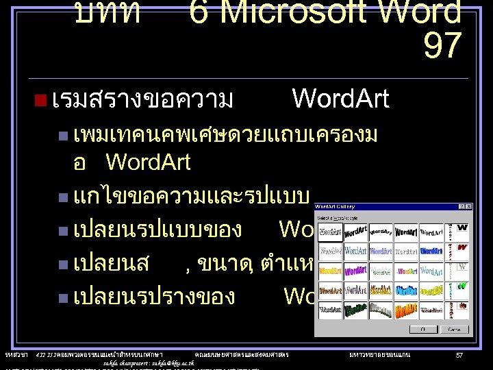 บทท 6 Microsoft Word 97 n เรมสรางขอความ Word. Art n เพมเทคนคพเศษดวยแถบเครองม อ Word. Art