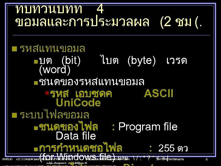 ทบทวนบทท 4 ขอมลและการประมวลผล (2 ชม (. n รหสแทนขอมล บต (bit) ไบต (byte) เวรด (word)