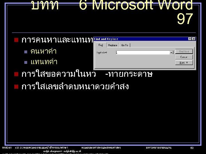 บทท n 6 Microsoft Word 97 การคนหาและแทนท n n คนหาคำ แทนทคำ การใสขอความในหว -ทายกระดาษ n