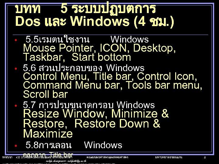 บทท 5 ระบบปฏบตการ Dos และ Windows (4 ชม. ) • 5. 5เรมตนใชงาน Windows Mouse