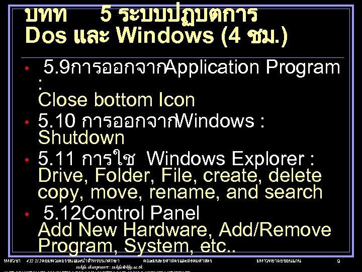 บทท 5 ระบบปฏบตการ Dos และ Windows (4 ชม. ) • • รหสวชา 5. 9การออกจากApplication