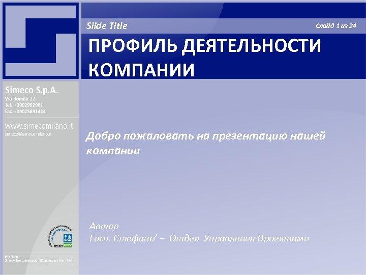 Slide Title Слайд 1 из 24 ПРОФИЛЬ ДЕЯТЕЛЬНОСТИ КОМПАНИИ Добро пожаловать на презентацию нашей